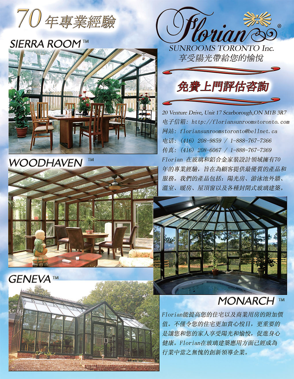 florian-sunrooms-toronto-chinese-flyer-1
