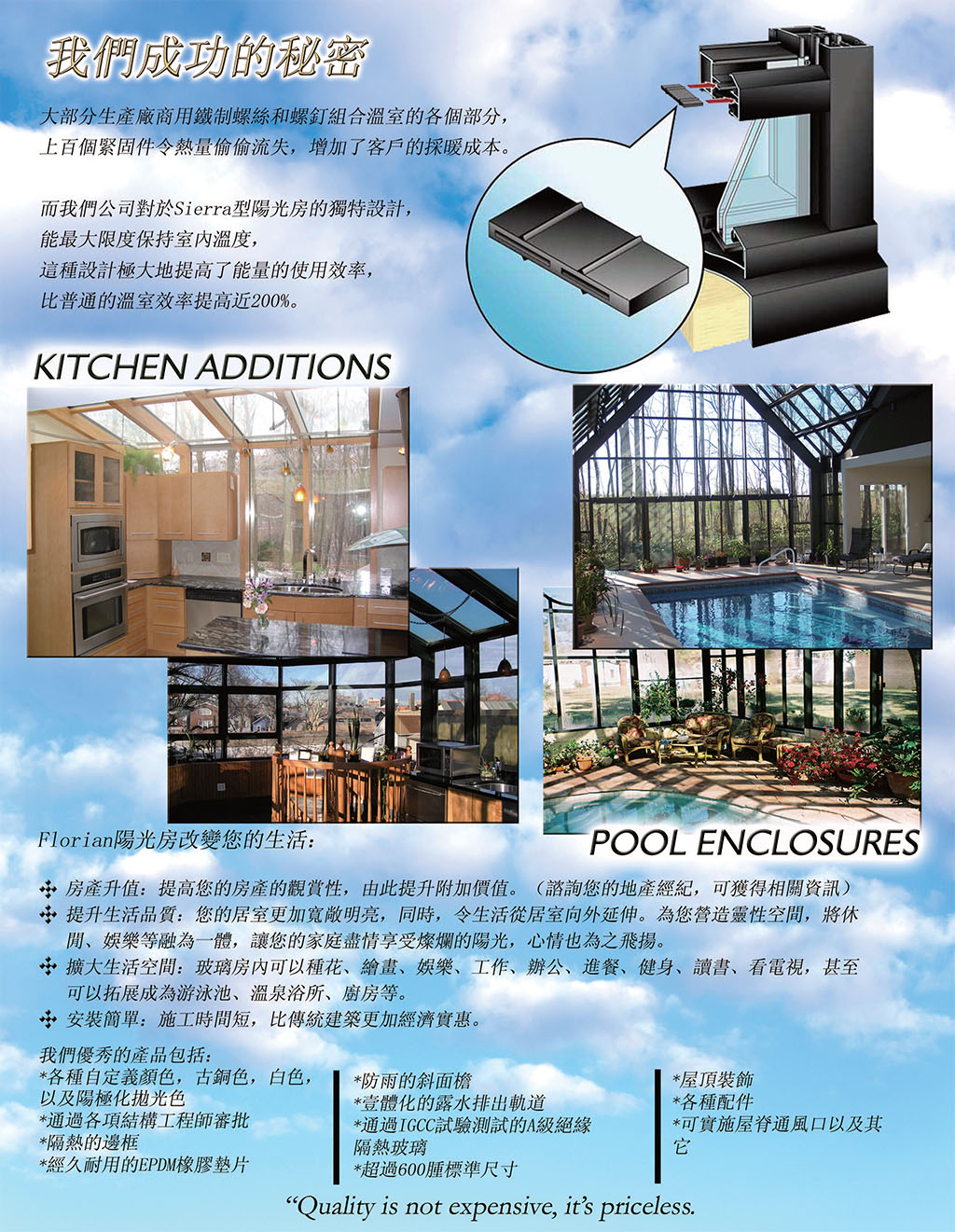 florian-sunrooms-toronto-chinese-flyer-2